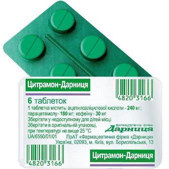 Цитрамон-Д таблетки №6