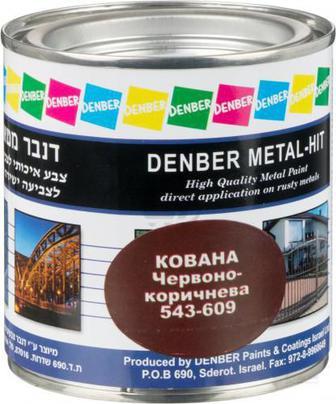 Фарба Metal Hit кована Denber червоно-коричневий мат 0,25л