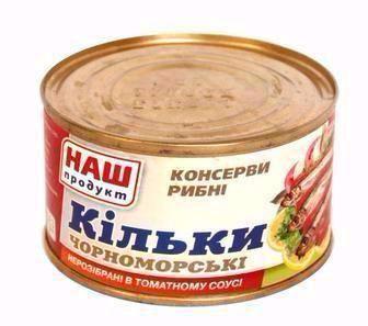 Кілька чорноморська нерозібрана в томатному соусі Наш Продукт 230г