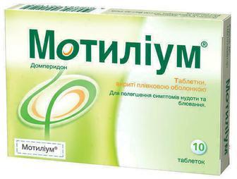 Мотилиум таблетки №10