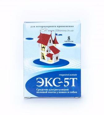 ЭКС 5 - таблетки для регуляции половой охоты у собак и кошек, 8 табл.