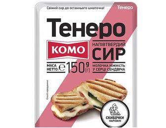 Сир КОМО Тенеро 50% 150 гр брус