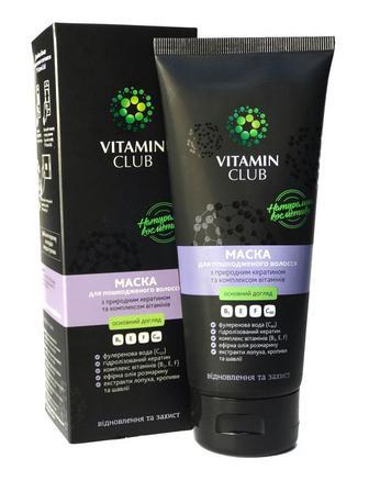 VitaminClub Маска для пошкодженого волосся 200мл