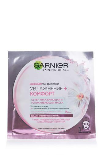 Маска для лица Garnier Индивидуальное увлажнение тканевая КОМФОРТ, 32г