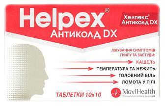 Хелпекс Антиколд DX таблетки №100