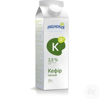 Кефир Молокія питьевой 2.5% 900г