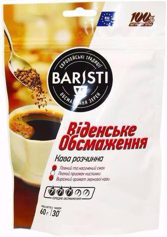 Кава мелена Барісті Віденське/Італійське обсмаження 70г
