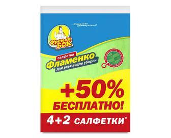 Серветка для прибирання «Фрекен Бок» «Фламенко» 4+2шт/уп