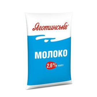Молоко пастеризоване 2,6%, Яготинське, плівка 900 г