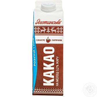 Какао на молоці 3.2% Яготинське 900 г