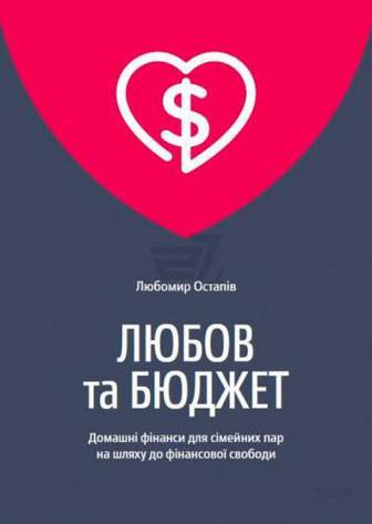 Книга Любомир Остапів «Любов та бюджет» 978-966-97633-5-8