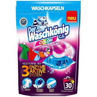 Капсули WASCHKONIG COLOR для прання 30шт