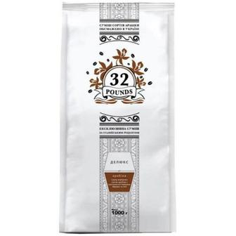 Кава 32 Pounds Делюкс арабіка в зернах 1000г