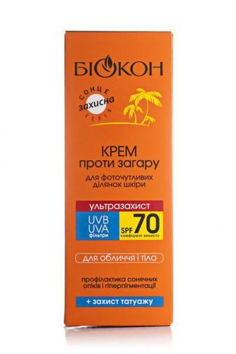 Крем против загара Биокон Ультразахист для фоточувствительных участков кожи SPF-70 75мл