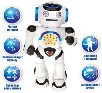 Интерактивный робот Powerman