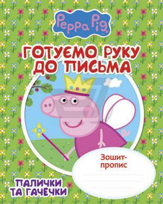 Книга «Готуємо руку до письма. Палички та гачечки. Зошит-пропис. Свинка Пеппа» 978-966-462-724-2