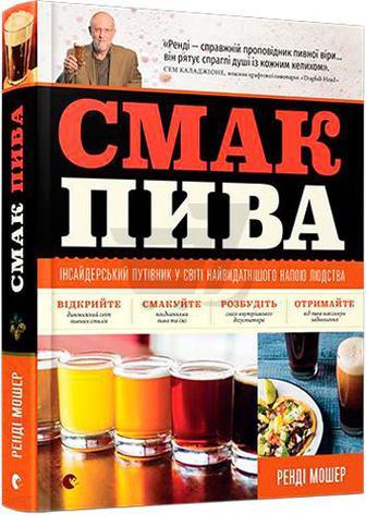 Книга Ренді Мошер «Смак пива. Інсайдерський путівник у світі найвидатнішого напою людства» 978-617-679-488-2