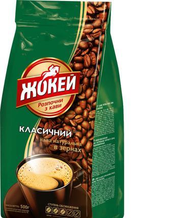"Кава Класична в зернах, ""Жокей"", 250г"