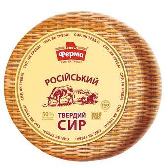 Скидка 32% ▷ Сир ММ Російський 50% Ферма ваг