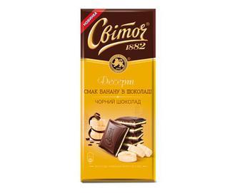 Шоколад чорний «Смак банана в шоколаді» Світоч® Десерт, 85 г