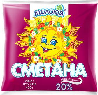 Сметана Молокія Сонечко 20% 400г