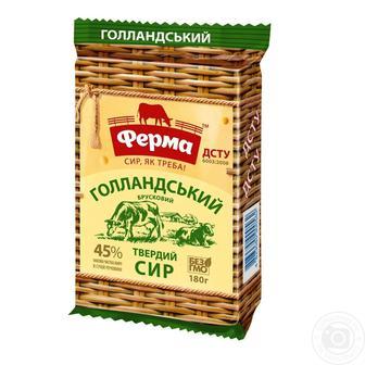 Сыр Ферма Голландский твёрдый брусковый 45% 180г