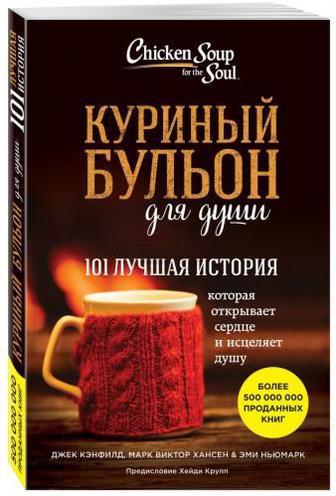 Книга Эми Ньюмарк «Куриный бульон для души: 101 лучшая история» 978-617-7347-19-3