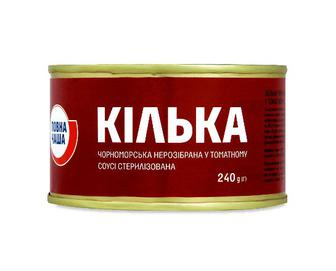 Кілька «Повна Чаша»® в томатному соусі стерилізована, 240г