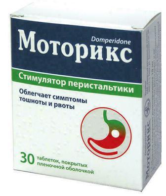 Моторикс 0,01 г таблетки №30