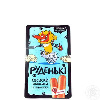 Сосиски Глобино Руденькі уплітайки 350г